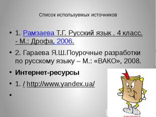 Список используемых источников 1. Рамзаева Т.Г. Русский язык . 4 класс. - М.: Др