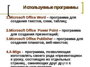 Используемые программы 1.Microsoft Office Word – программа для создания текстов,