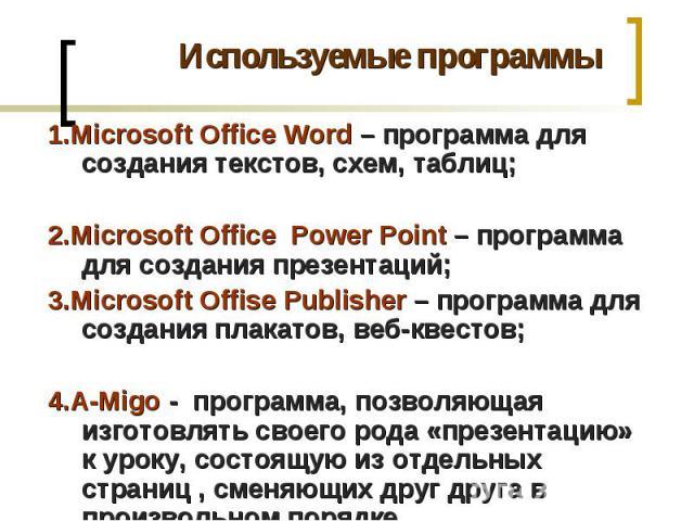 Используемые программы 1.Microsoft Office Word – программа для создания текстов, схем, таблиц; 2.Microsoft Office Power Point – программа для создания презентаций; 3.Microsoft Offise Publisher – программа для создания плакатов, веб-квестов; 4.A-Mig…
