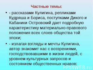 Частные темы: - рассказами Кулигина, репликами Кудряша и Бориса, поступками Дико