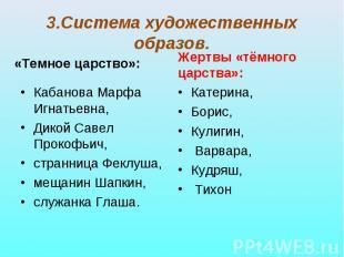 3.Система художественных образов. «Темное царство»: Кабанова Марфа Игнатьевна, Д