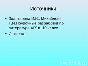 Источники: Золотарева И.В., Михайлова Т.И.Поурочные разработки по литературе XIX