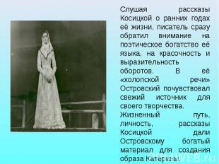 Слушая рассказы Косицкой о ранних годах её жизни, писатель сразу обратил внимани