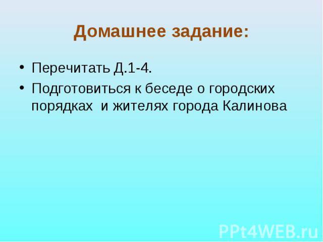 Домашнее задание: Перечитать Д.1-4. Подготовиться к беседе о городских порядках и жителях города Калинова