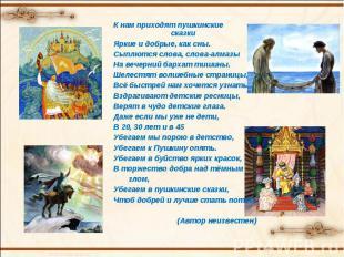 К нам приходят пушкинские сказки Яркие и добрые, как сны. Сыплются слова, слова-