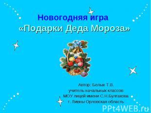 Новогодняя игра «Подарки Деда Мороза» Автор: Белых Т.В. учитель начальных классо