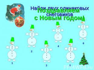 Поздравляем с Новым годом! Пусть елка огнями нарядно сверкает, Пусть песни и сме