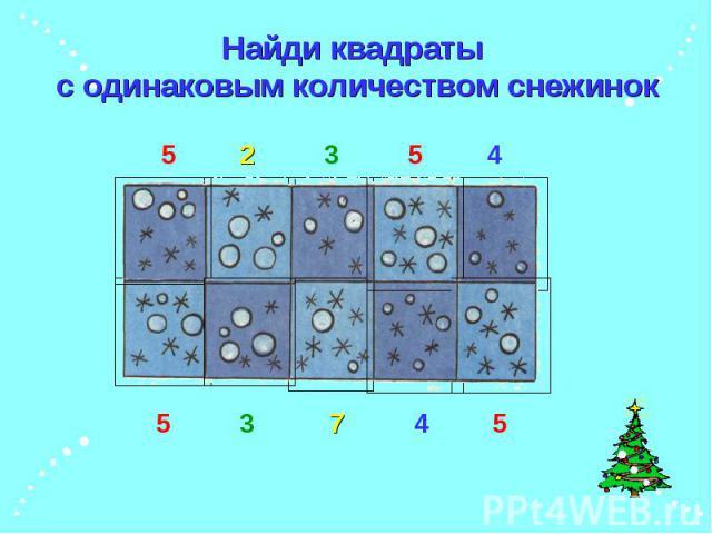 Найди квадраты с одинаковым количеством снежинок