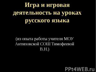 Игра и игровая деятельность на уроках русского языка (из опыта работы учителя МО