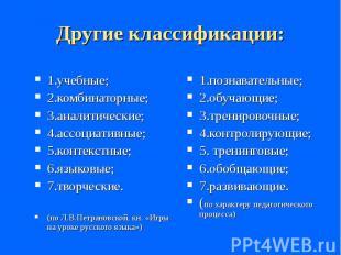 Другие классификации: 1.учебные; 2.комбинаторные; 3.аналитические; 4.ассоциативн