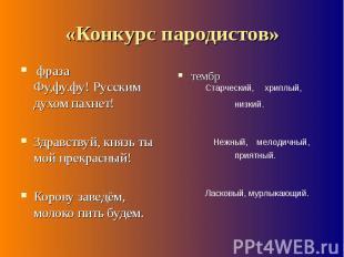 «Конкурс пародистов» фраза Фу,фу.фу! Русским духом пахнет! Здравствуй, князь ты