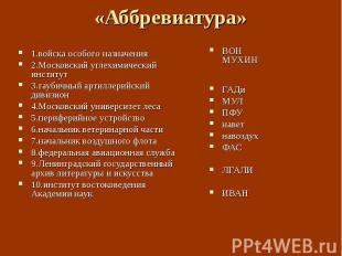 «Аббревиатура» 1.войска особого назначения 2.Московский углехимический институт