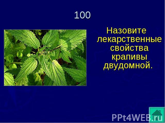Назовите лекарственные свойства крапивы двудомной.
