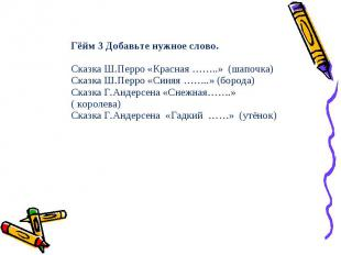Гёйм 3 Добавьте нужное слово. Сказка Ш.Перро «Красная ……..» (шапочка) Сказка Ш.П