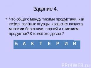 Задание 4. Что общего между такими продуктами, как кефир, солёные огурцы, квашен