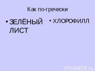 Как по-гречески ЗЕЛЁНЫЙ ЛИСТ ХЛОРОФИЛЛ