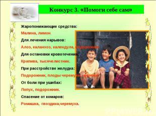 Конкурс 3. «Помоги себе сам» Жаропонижающие средства: Малина, лимон. Для лечения