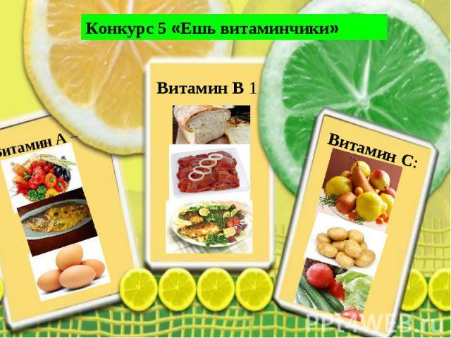 Конкурс 5 «Ешь витаминчики»