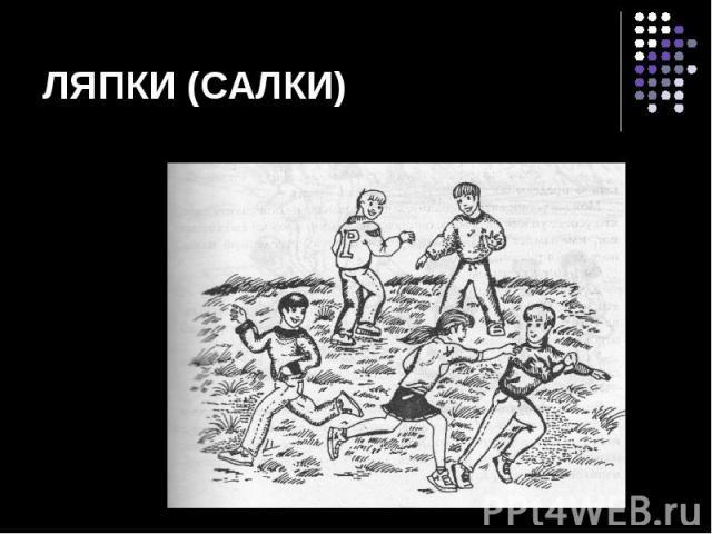 ЛЯПКИ (САЛКИ)