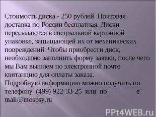 Стоимость диска - 250 рублей. Почтовая доставка по России бесплатная. Диски пере