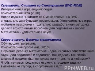 Смешарики: Считаем со Смешариками (DVD-ROM) Интерактивная игра-энциклопедия Комп