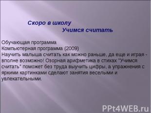 Скоро в школу Учимся считать Обучающая программа Компьютерная программа (2009) Н