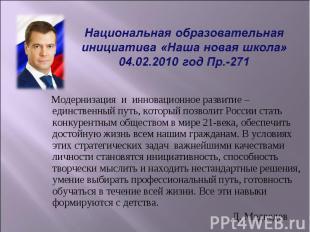 Национальная образовательная инициатива «Наша новая школа» 04.02.2010 год Пр.-27