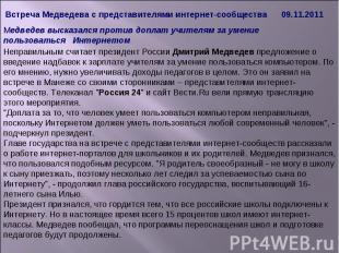 Встреча Медведева с представителями интернет-сообщества 09.11.2011 Неправильным