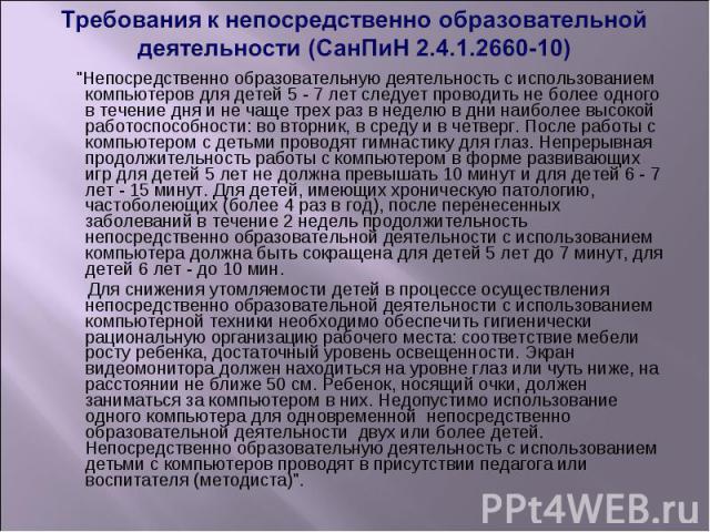 Требования к непосредственно образовательной деятельности (СанПиН 2.4.1.2660-10)