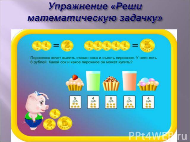 Упражнение «Реши математическую задачку»