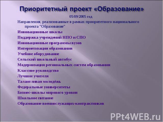 Приоритетный проект «Образование» 05/09/2005 год Направления, реализованные в рамках приоритетного национального проекта