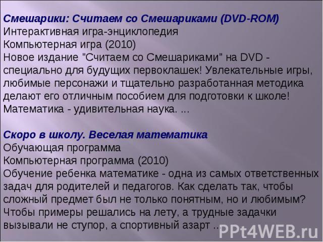 Смешарики: Считаем со Смешариками (DVD-ROM) Интерактивная игра-энциклопедия Компьютерная игра (2010) Новое издание