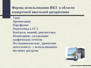 Формы использования ИКТ в области конкретной школьной дисциплины Урок Презентаци