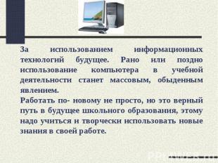 За использованием информационных технологий будущее. Рано или поздно использован