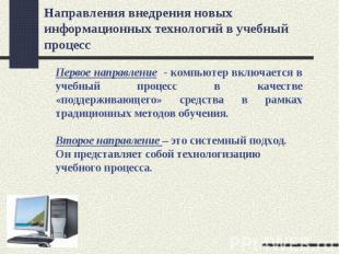 Направления внедрения новых информационных технологий в учебный процессПервое на