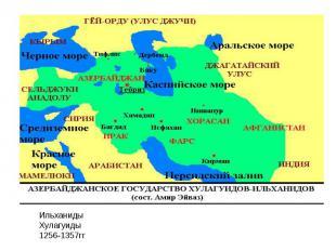 Ильханиды Хулагуиды 1256-1357гг