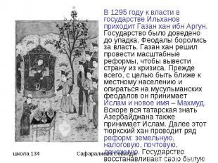 В 1295 году к власти в государстве Ильханов приходит Газан хан ибн Аргун. Госуда
