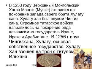 В 1253 году Верховный Монгольский Хаган Монгкэ (Мунке) отправил на покорение зап