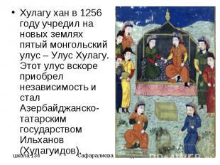 Хулагу хан в 1256 году учредил на новых землях пятый монгольский улус – Улус Хул