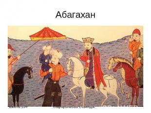 Абагахан
