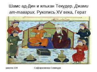 Шамс ад-Дин и ильхан Текудер.Джами ат-таварих. Рукопись XV века, Герат