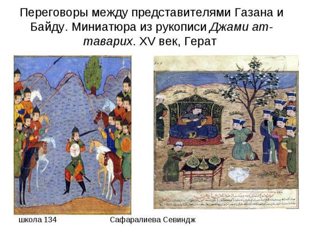 Переговоры между представителями Газана и Байду. Миниатюра из рукописи Джами ат-таварих. XV век, Герат