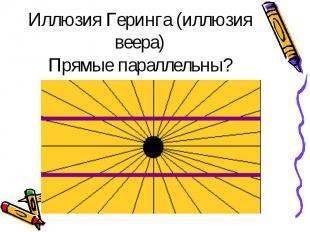 Иллюзия Геринга (иллюзия веера) Прямые параллельны?