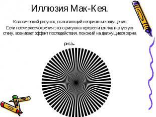 Иллюзия Мак-Кея. Классический рисунок, вызывающий неприятные ощущения. Если посл
