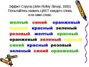 Эффект Струпа (John Ridley Stroop, 1935). Попытайтесь назвать ЦВЕТ каждого слова
