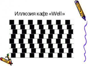 Иллюзия кафе «Well»