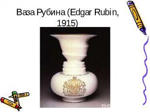 Ваза Рубина (Edgar Rubin, 1915)