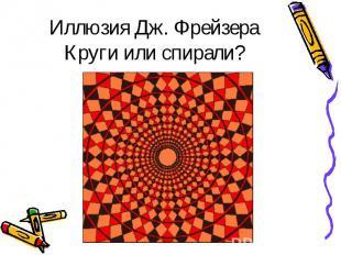 Иллюзия Дж. Фрейзера Круги или спирали?