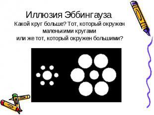 Иллюзия Эббингауза Какой круг больше? Тот, который окружен маленькими кругами ил