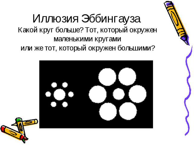 Иллюзия Эббингауза Какой круг больше? Тот, который окружен маленькими кругами или же тот, который окружен большими?